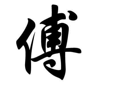 傅 (ふ) - Japanese-English Dic...