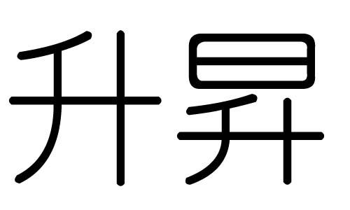 升字的五行属什么,升字有几划,升字的含义